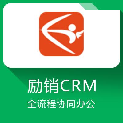 励销CRM