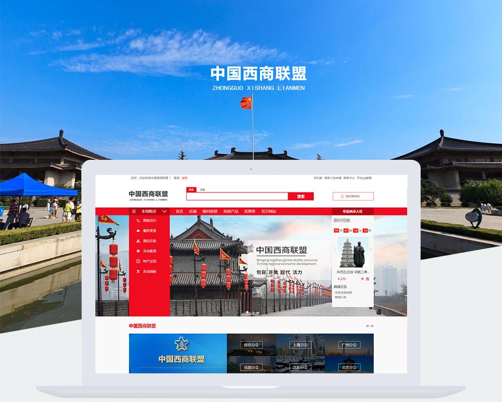 中国西商联盟-1.png