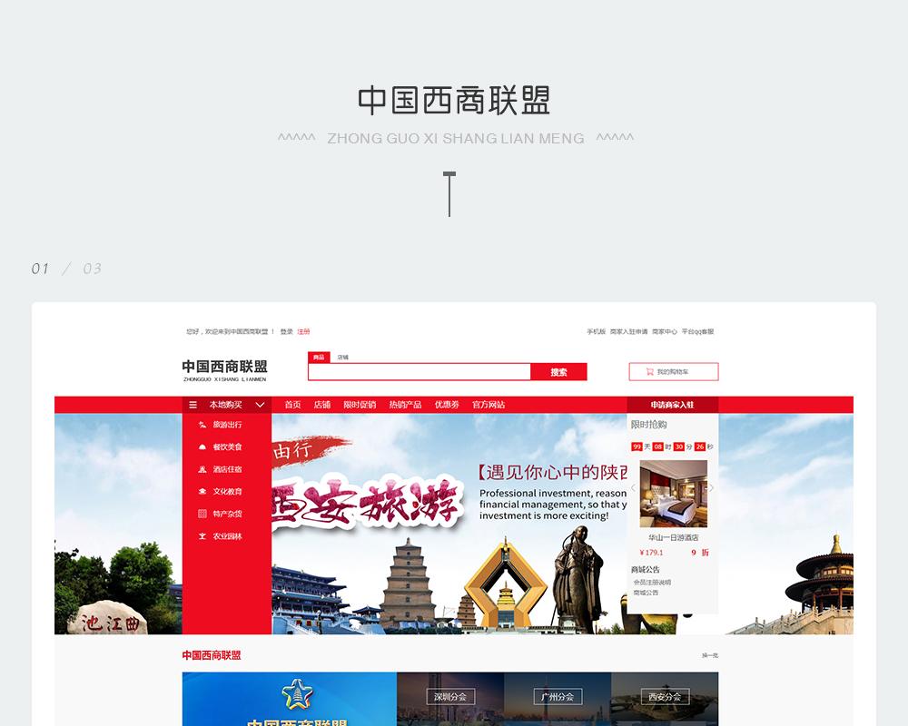 中国西商联盟-2.png