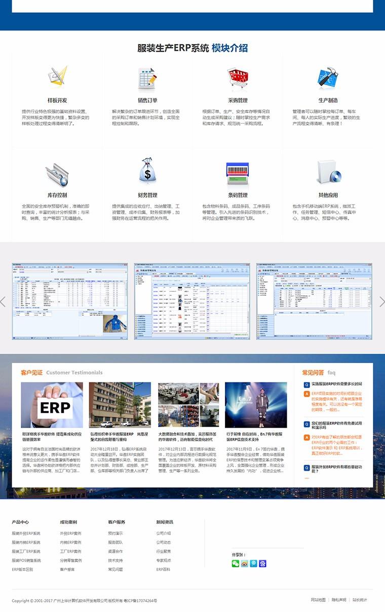 服装ERP(工厂版)-3.jpg
